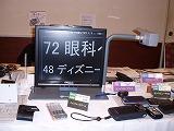 黒板などに書いた文字をカメラで拡大し手元で見られる機械