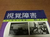 雑誌「視覚障害」297号表紙