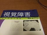 雑誌「視覚障害」298号」表紙