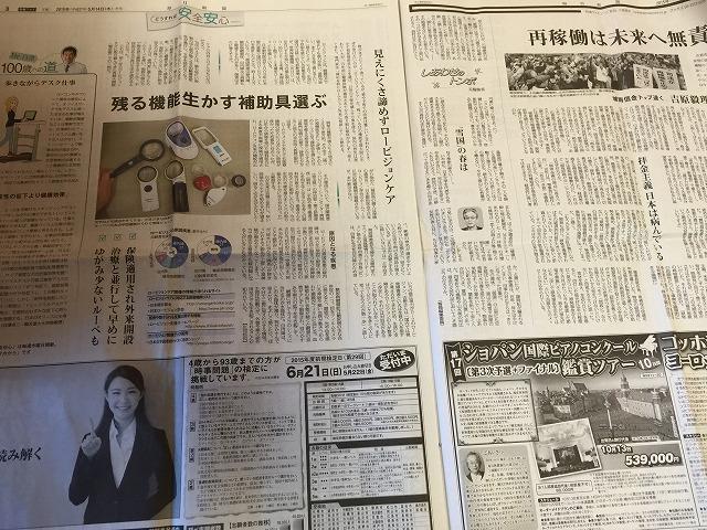 5月14日毎日新聞夕刊(東京版)記事