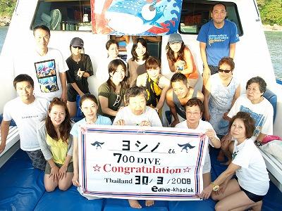 私の700本記念ダイビングをみんなで祝ってくれている。