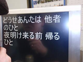 黒い画面に白く大きな文字で歌詞が映し出される