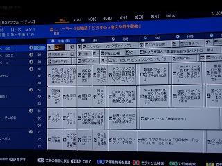 デジタルテレビの番組表
