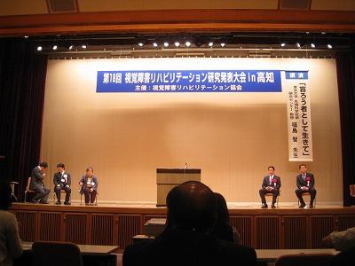 高知県知事をお呼びしての開会式風景