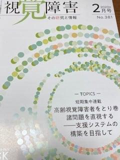 月刊視覚障害2020年2月号の表紙写真