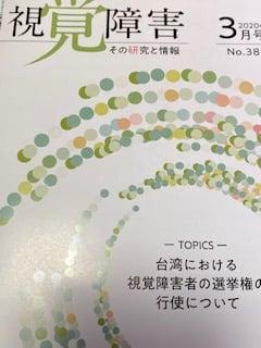 月刊視覚障害3月号の表紙写真