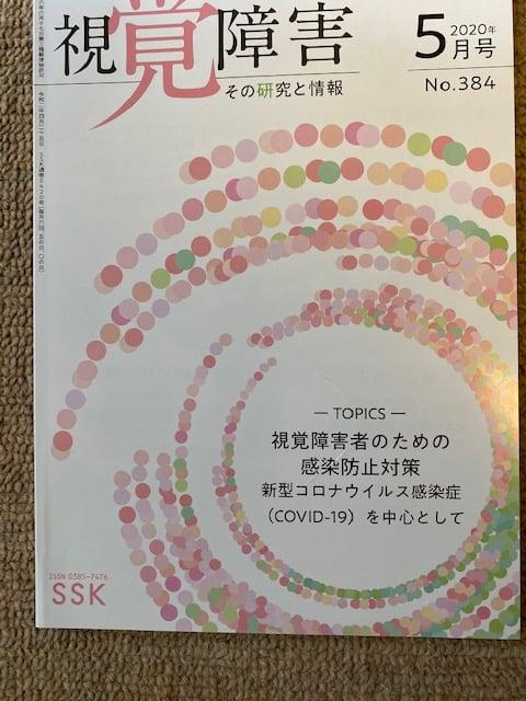 雑誌「月刊視覚障害」5月号の表紙の写真