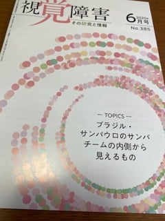 月刊視覚障害5月号の表紙