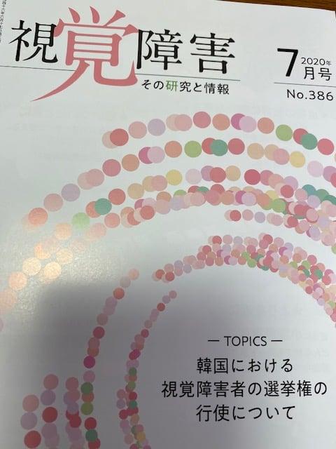 月刊視覚障害7月号の表紙写真