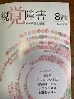 月刊視覚障害の表紙写真8月号