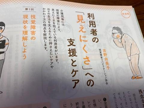 雑誌62ページの記事冒頭「利用者の見えにくさへの支援とケア」というタイトルが写っている。