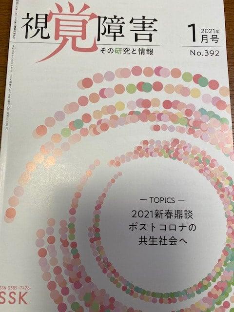 月刊視覚障害2021年1月号表紙の写真